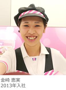 金崎 恵実 2013年入社