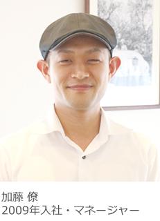 加藤 僚 2009年入社・マネージャー