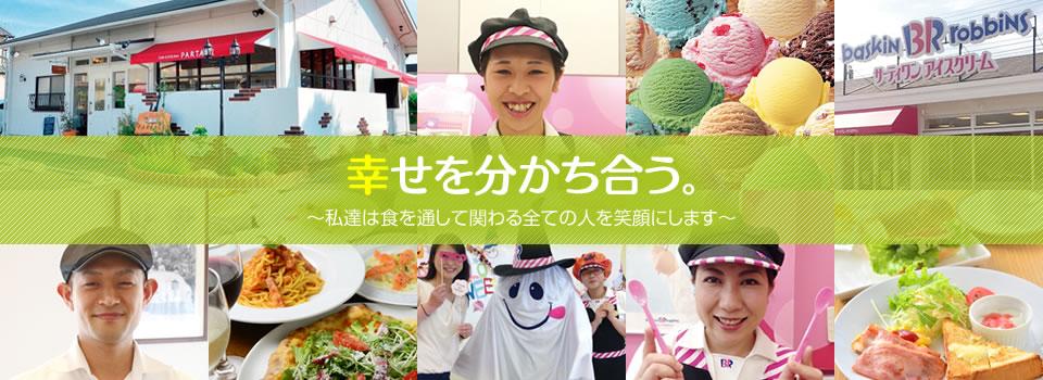 愛知県豊川市のフランチャイジー&カフェ運営